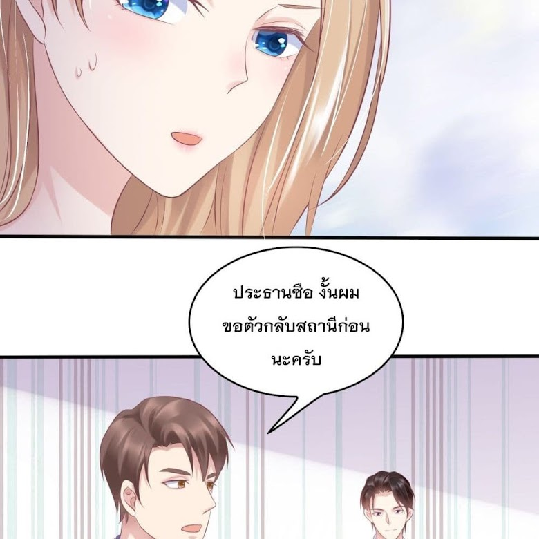 Contract Sweet Pet Don't Want To Run Away from Hot Mom - หน้า 49