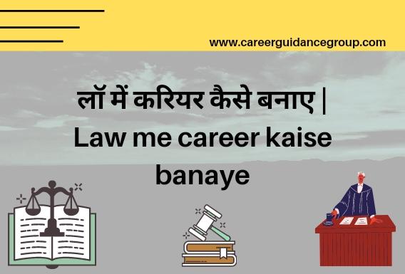 law-me-career-kaise-banaye