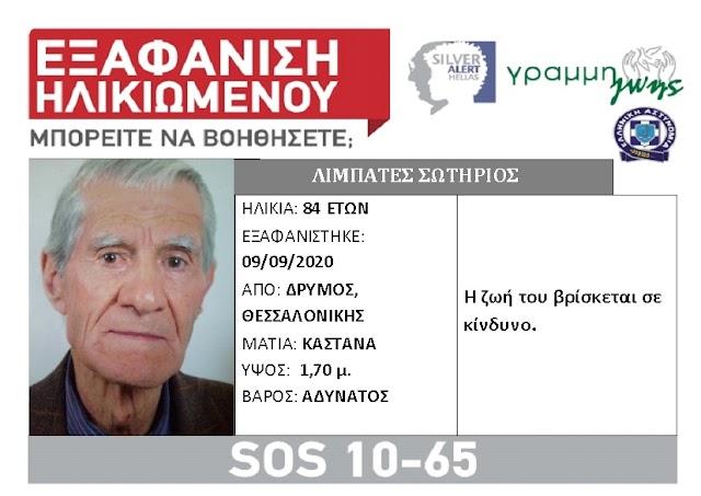Θρίλερ με την εξαφάνιση του 84χρονου Σωτήρη Λυμπατέ από τον Δρυμό Θεσσαλονίκης