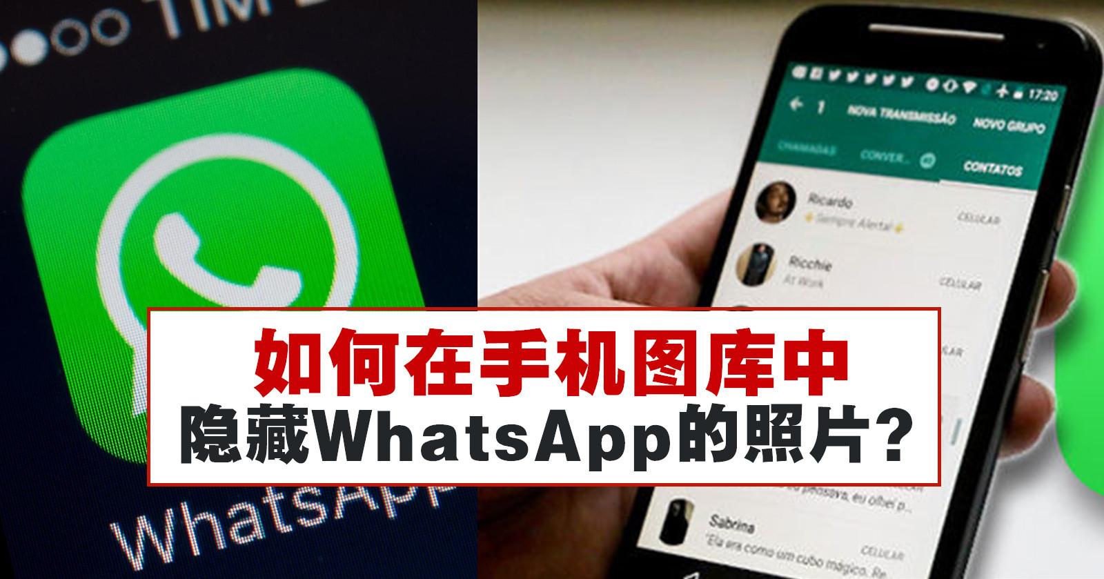 如何在手机图库中隐藏WhatsApp的照片?