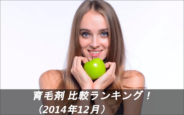 人気の11育毛剤 比較ランキング!(2014年12月)