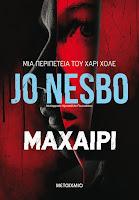 """""""Μαχαίρι"""" του Jo Nesbo"""