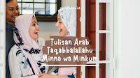 Tulisan Arab Taqabbalallahu Minna wa Minkum Shiyamana wa Shiyamakum