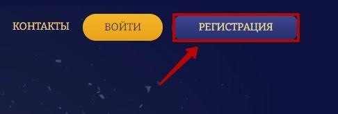 Регистрация в BitPrime
