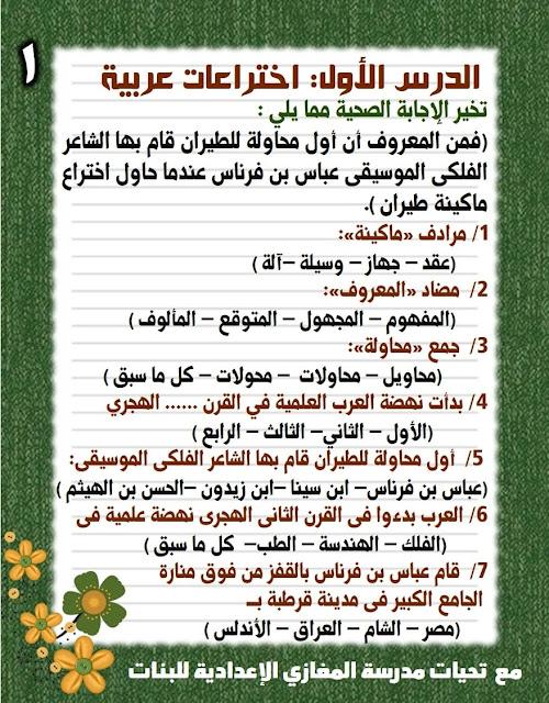 افضل مراجعة شهر ابريل لغة عربية( قراءة ) مجابة اختيار من متعدد الصف الثانى الإعدادى الترم الثانى 2021