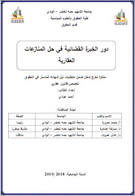 مذكرة ماستر: دور الخبرة القضائية في حل المنازعات العقارية PDF