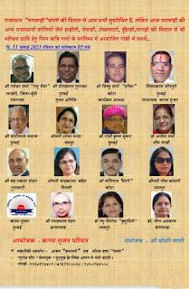 राजस्थानी बोलियों की काव्य गोष्ठी | #NayaSaberaNetwork