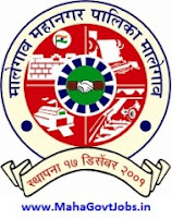 Malegaon Municipal Corporation,Malegaon Municipal Corporation Recruitment,Malegaon Municipal Corporation Recruitment 2020,Malegaon Municipal Corporation Apply Online,Malegaon Municipal Corporation Recruitment 2020 Notification,Malegaon Municipal Corporation Vacancy,Malegaon Municipal Corporation Vacancy 2020,Malegaon Municipal Corporation Jobs,Malegaon Municipal Corporation Jobs 2020,malegaoncorporation.org,malegaoncorporation.org Recruitment 2020,Malegaon Municipal Corporation careers,malegaoncorporation.org 2020,Government Jobs,Education,Malegaon Municipal Corporation Medical Officer Recruitment, Medical Officer Recruitment, govt Jobs for BAMS, BUMS, govt Jobs for BAMS, BUMS in Nasik