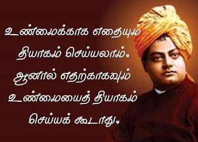 vivekananda speech in tamil