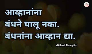 good-thoughts-in-marathi-on-life-sunder-vichar-suvichar-status-vb-vijay-bhagat-आयुष्य-जीवन-आव्हान-बंधने