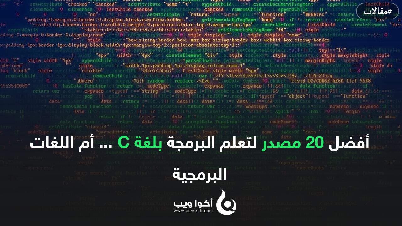 أفضل 20 مصدر لتعلم البرمجة بلغة C ... أم اللغات البرمجية