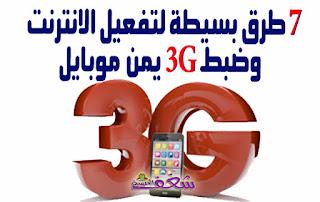 شرح تفعيل الثري جي 3g لجميع هواتف اندرويد لشركة يمن موبيلyemen mobile