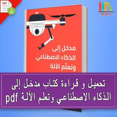 تحميل و قراءة كتاب مدخل إلى الذكاء الاصطناعي وتعلم الآلة pdf