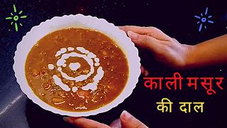 Kali Masoor Dal Recipe | काली मसूर की मसालेदार दाल