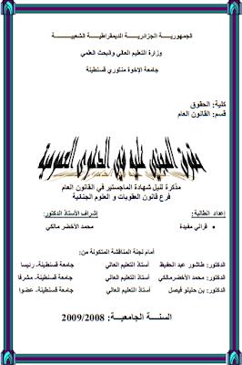 مذكرة ماجستير : حقوق المجني عليه في الدعوى العمومية PDF