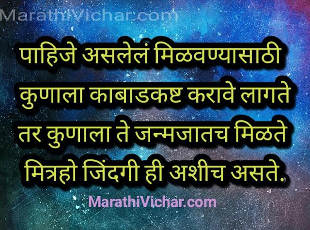 charolya in marathi on life