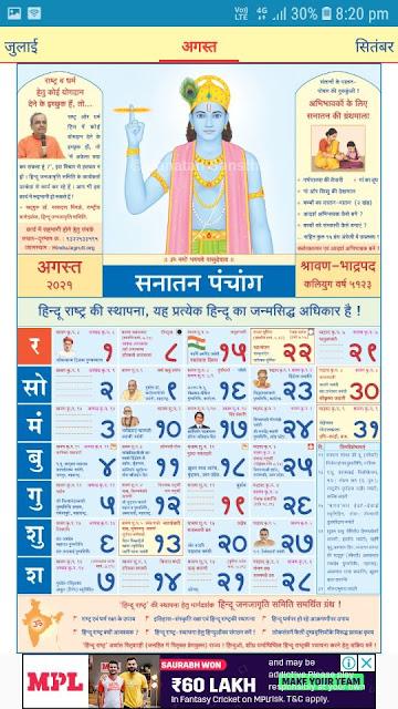 August 2021 Mahalaxmi Marathi Calendar