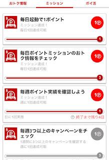 楽天PointClubアプリのミッション