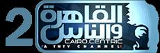 قناة القاهرة والناس 2 بث مباشر - Alkahera WAlnas 2 Live