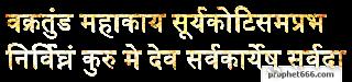 3D Vakratunda Mahakaya Image - 3