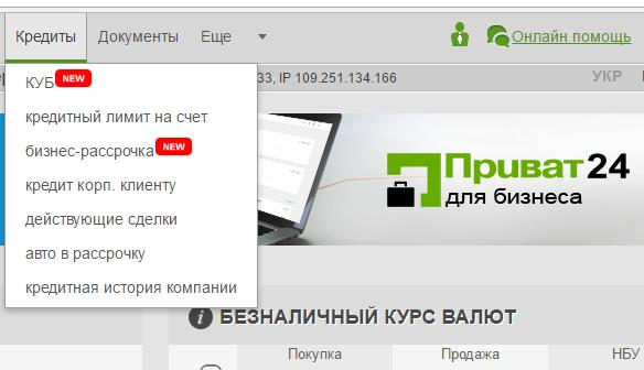 кредит на 50000 грн приватбанк