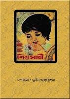 Sera Shishu Sathi Edited by Sunil Gangopadhyay