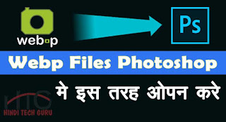 Webp Files Photoshop Me Kholne ki Jankari