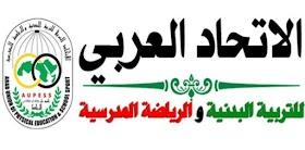 الخطة الإستراتيجية للإرتقاء بالرياضة المدرسية في الوطن العربي  يونيو 2021