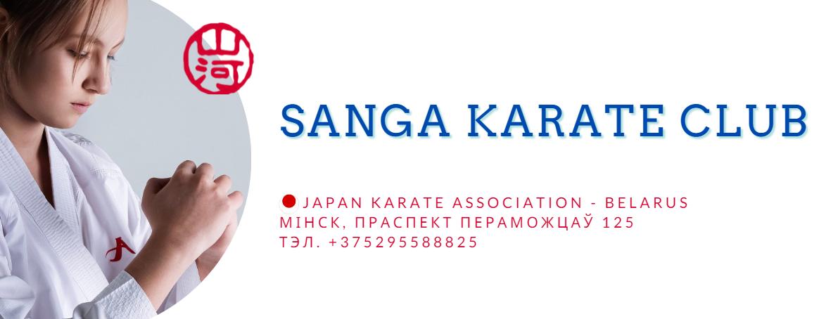 Каратэ-клуб Санга для детей и взрослых