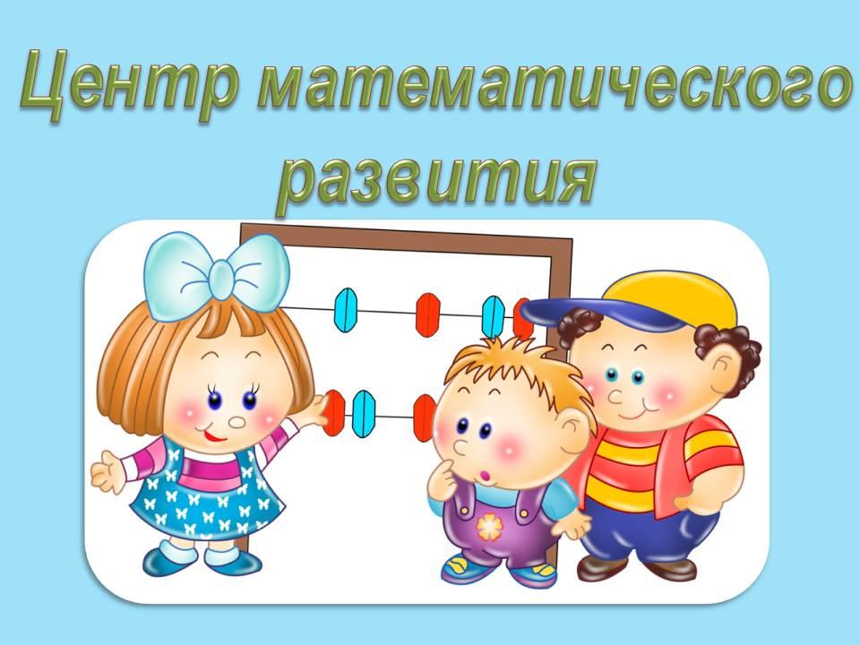 Картинки для обозначение центров в детском саду