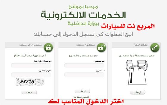 ساهر :كيف اعرف مكان قيد رقم المخالفة السعوديه رؤية المخالفة المرورية الاستعلام عن المخالفات المرورية برقم اللوحة