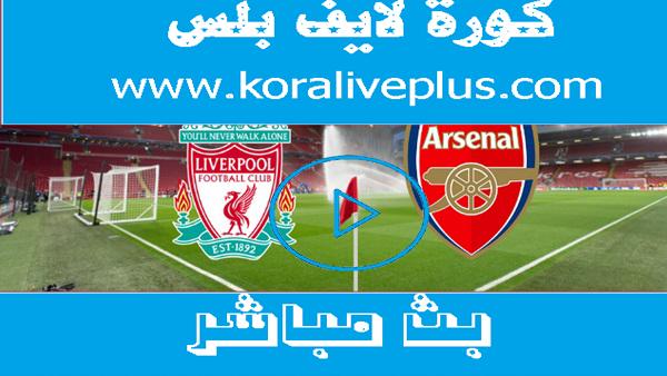 موعد مباراة آرسنال وليفربول بث مباشر اليوم بتاريخ 15-07-2020 في الدوري الانجليزي