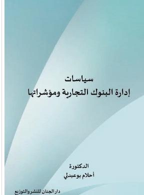 تحميل كتاب الشركات التجارية pdf