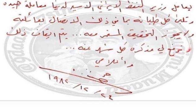صورة.. رغد صدام حسين تنشر رسالة خطية نادرة لوالدها