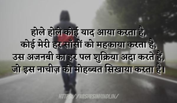 Sad Shayari In Hindi 2021