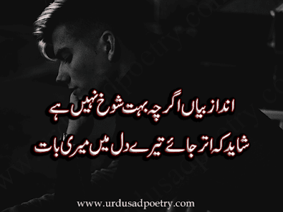 Andaz-E-Biyan Agarcha Bohat Shookh Nahi