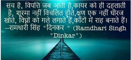 ramdhari singh dinkar best poem