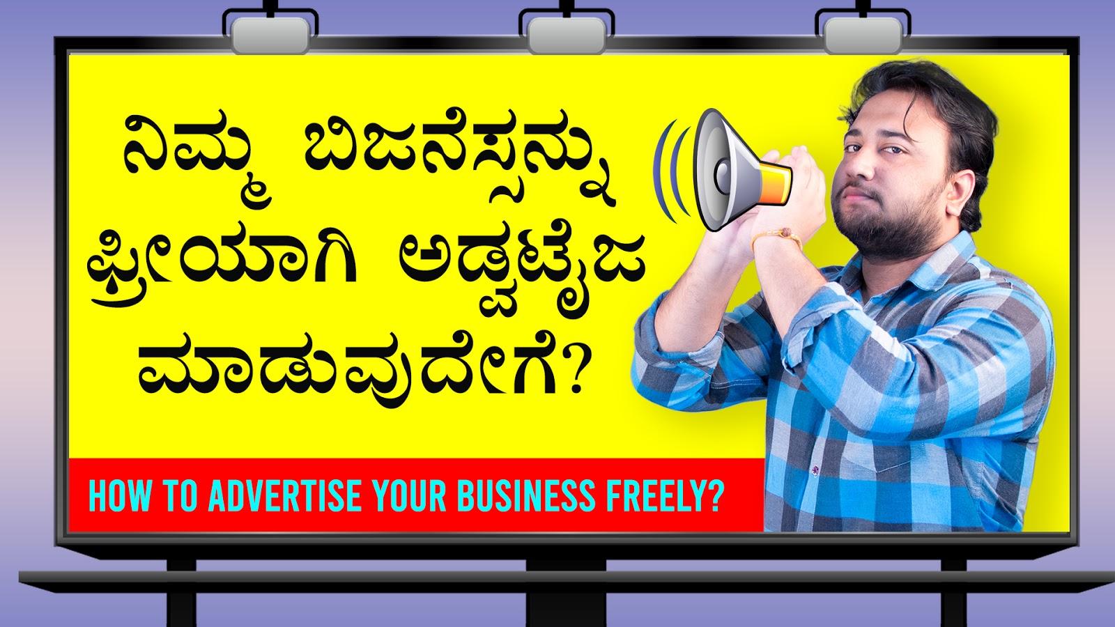 ನಿಮ್ಮ ಬಿಜನೆಸ್ಸನ್ನು ಫ್ರೀಯಾಗಿ ಅಡ್ವಟೈಜ ಮಾಡುವುದೇಗೆ? How to Advertise Your Business Freely?