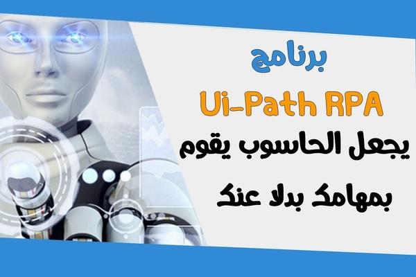تعرف على برنامج Ui-Path RPA الذي يجعل حاسوب يقوم بكل مهامك الروتينية