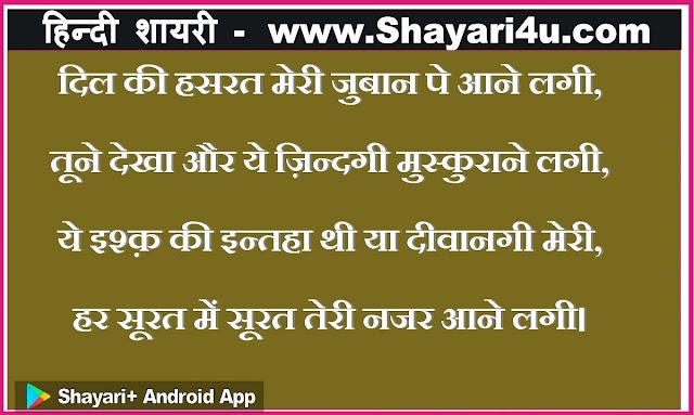 Teri Surat Par Hindi Shayari