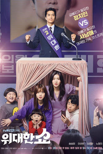The Great Show Episode 14