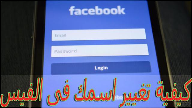 كيفية تغيير اسمك فى الفيسبوك بكل سهوله