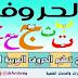 برنامج تعليم الحروف العربية للأطفال