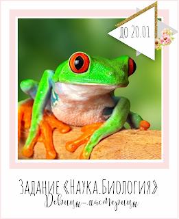 """Задание № 1 """"Наука Биология"""""""