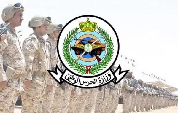 وظائف شاغرة في الحرس الوطني