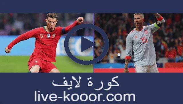 مباراة اسبانيا والبرتغال كورة لايف koora live