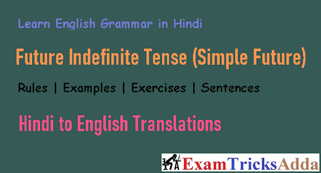 Future Indefinite Tense  in Hindi - Simple Future Tense All Rules, Examples, Exercises &Sentences in Hindi