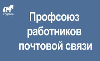 Профсоюз почтальонов и работников ОПС Почта России