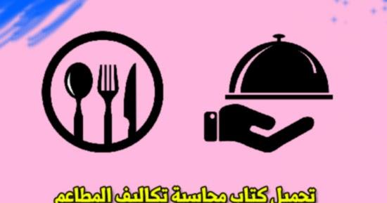 كتاب محاسبة تكاليف المطاعم pdf