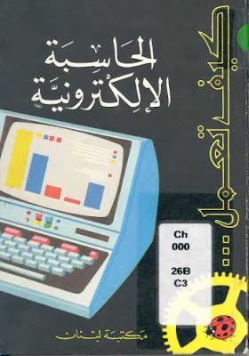 تحميل كتاب كيف تعمل الحاسبة الالكترونية pdf